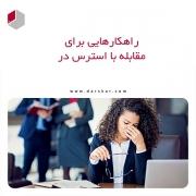 مقابله با استرس در محل کار