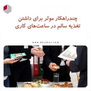 راهکار تغذیه سالم در ساعات کاری