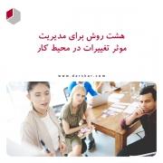 مدیریت تغییر در محیط کار