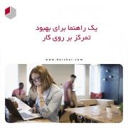 راهنما برای بهبود تمرکز بر کار